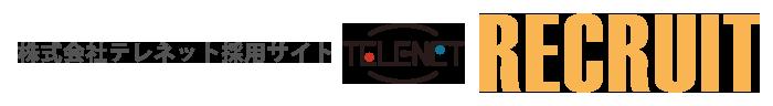 株式会社テレネット tele-net RECRUIT